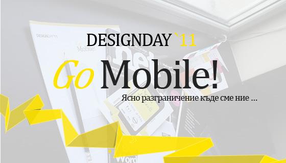 DesignDay 2011- Ревю