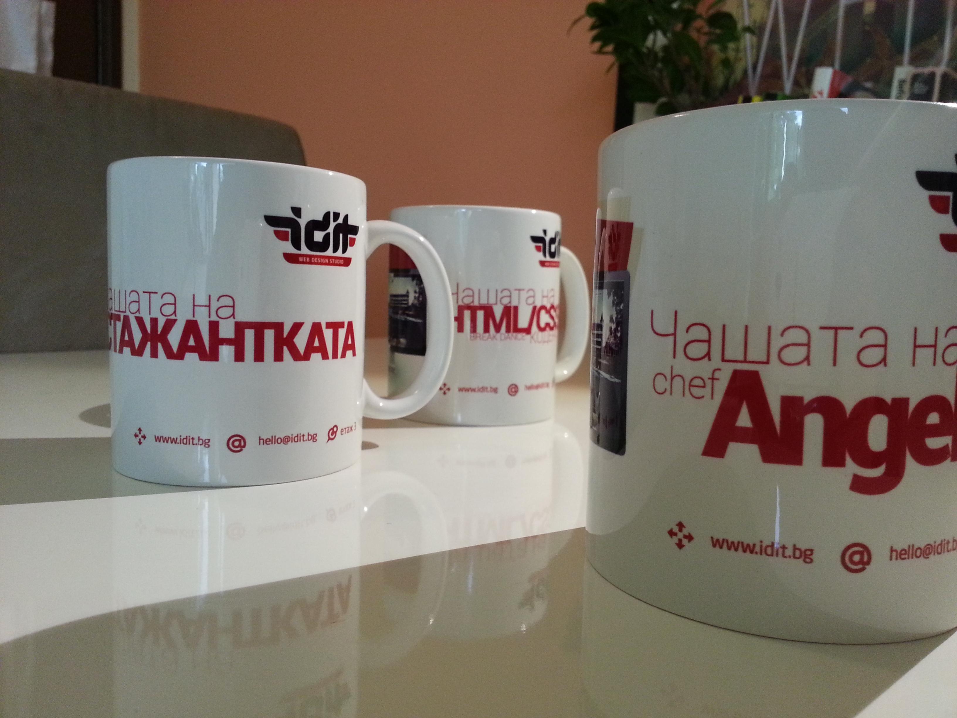 Нови чаши за екипа …