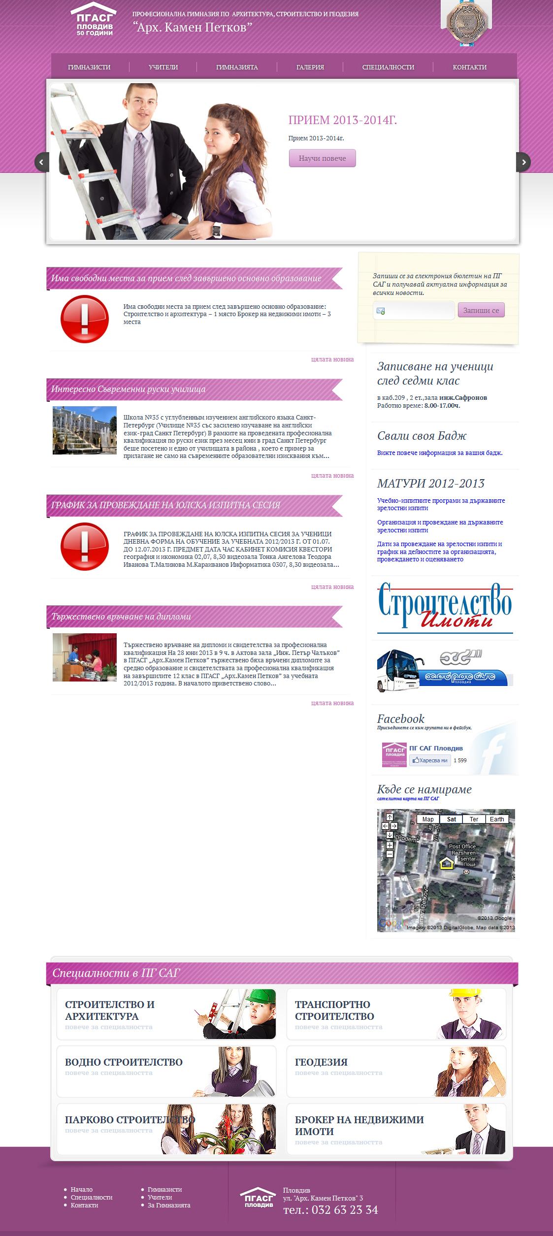 ПГАСГ - Уеб сайт v.1