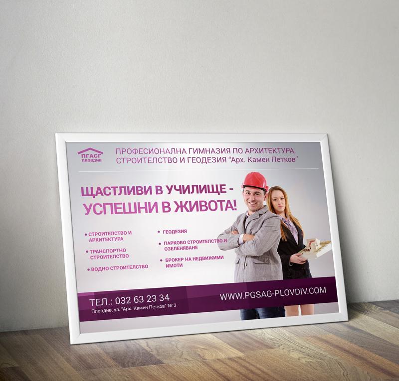Poster-Frame--PGASG