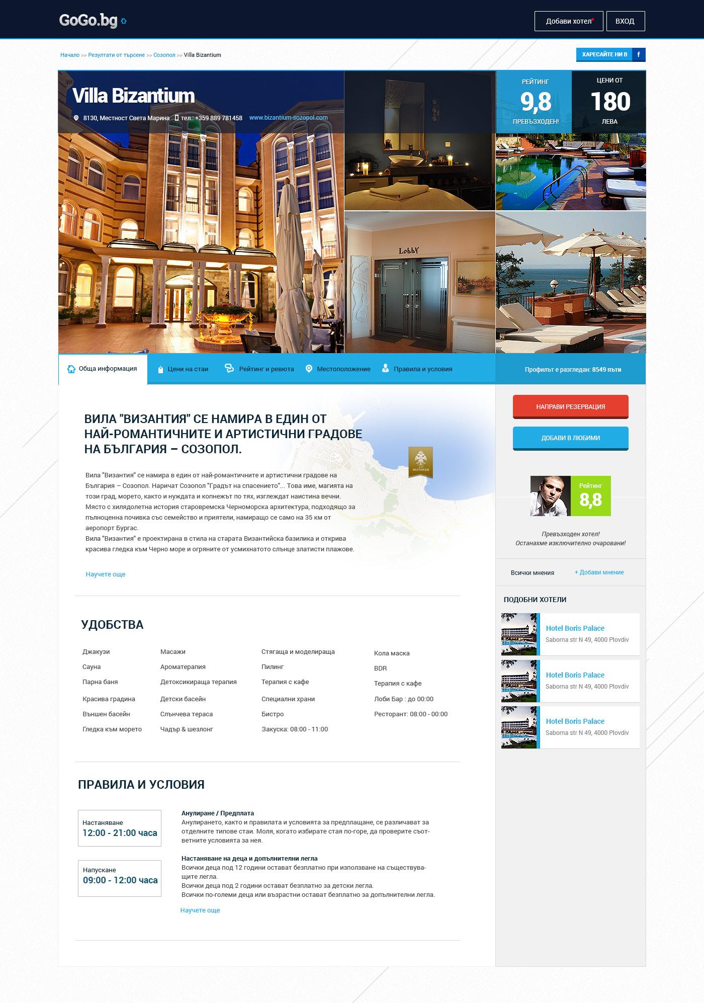 HotelProfile-v0.2.2