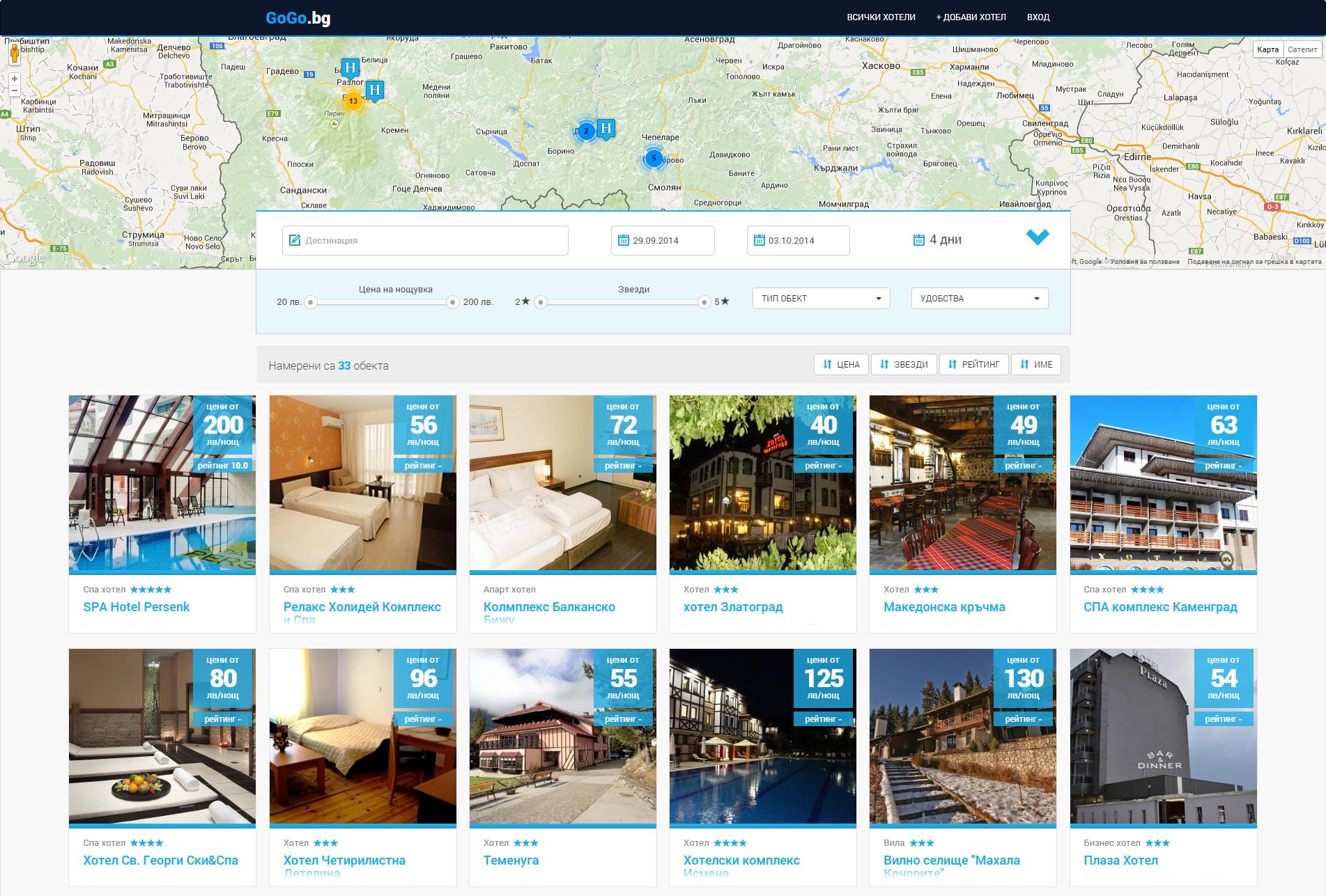GoGo.bg – Хотелите на България